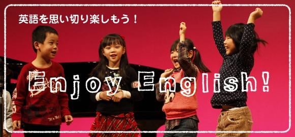 英語を思い切り楽しもう!