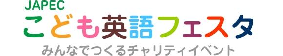JAPEC 「こども英語フェスタ」 みんなでつくるチャリティイベント~
