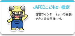 JAPECこどもe-検定